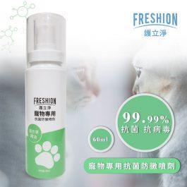 護立淨 抗菌噴劑 (寵物專用-抗菌防霉除臭)-60ml