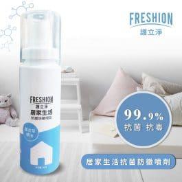 護立淨 抗菌噴劑 (居家生活專用-抗菌防霉除臭)-60ml