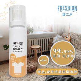 護立淨 抗菌噴劑 (織品/皮件專用-抗菌防霉除臭)-60ml