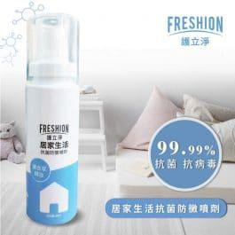 護立淨 抗菌、抗病毒噴劑 (居家生活專用-抗菌防黴除臭)-60ml