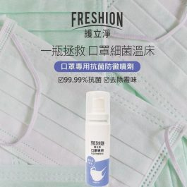 護立淨 抗菌噴劑 (口罩專用-抗菌防霉)-60ml