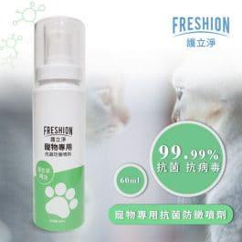 護立淨 抗菌噴劑 (寵物專用-抗菌防黴除臭)-60ml