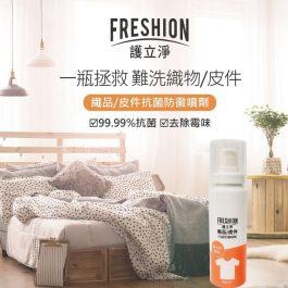 護立淨 抗菌噴劑 (織品/皮件專用-抗菌防霉)-60ml