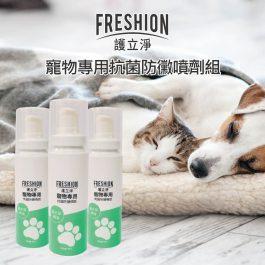 護立淨 寵物專用抗菌防黴噴劑三件組-60ml