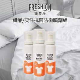 護立淨 織品/皮件專用抗菌防黴噴劑三件組-60ml