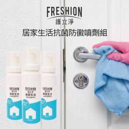 護立淨 居家生活抗菌防黴噴劑三件組-60ml