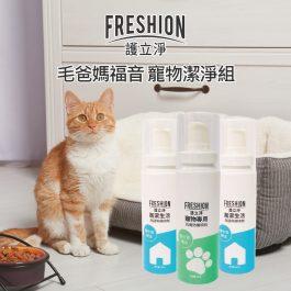 護立淨 毛爸媽福音 寵物潔淨噴劑三件組-60ml