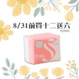 抗菌護墊 (包/30片) ✿買12送6✿