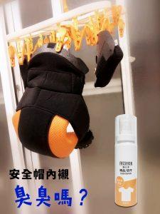 安全帽內裡保持乾淨,天天戴頭也不會癢癢的了!