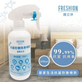 ✦新品上市✦ 護立淨 抗菌、抗病毒噴霧 (通用型居家抗菌防黴除臭)-250ml ☞買大送小