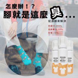 解決腳臭困擾-除臭抑菌組