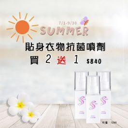 【夏季折扣組-買二送一】sis+貼身衣物抗菌噴劑