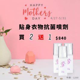 母親節特惠組-sis+貼身衣物抗菌噴劑<買二送一>