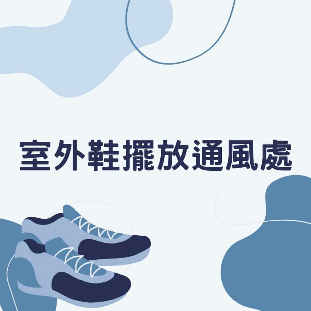 室外鞋擺放通風處