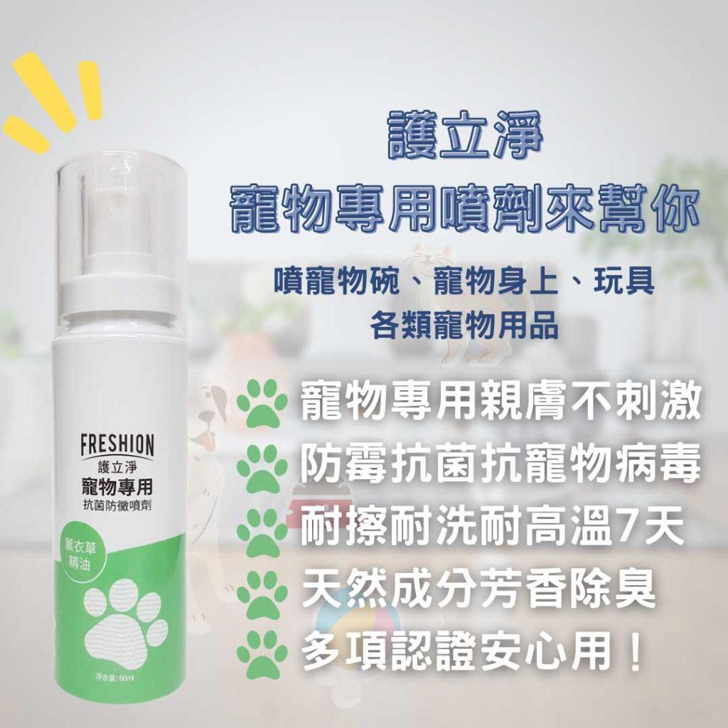 寵物抗菌除臭