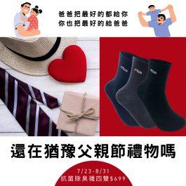⭐父親節優惠⭐護立淨抗菌除臭無痕紳士襪-四入組
