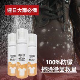 連日大雨救星-防黴除菌組