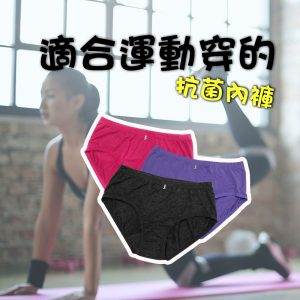 你需要一組適合運動穿的內褲🩲🩲🩲