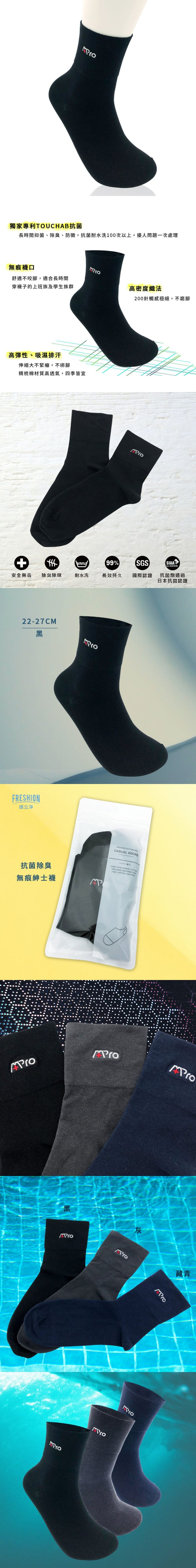 抗菌襪-黑